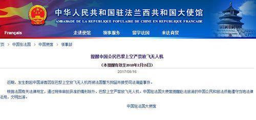 中国驻法国大使馆网站截屏