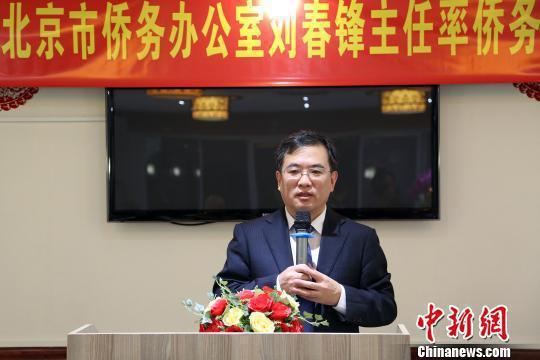 北京市侨务办公室主任刘春锋致辞。 宋方灿 摄