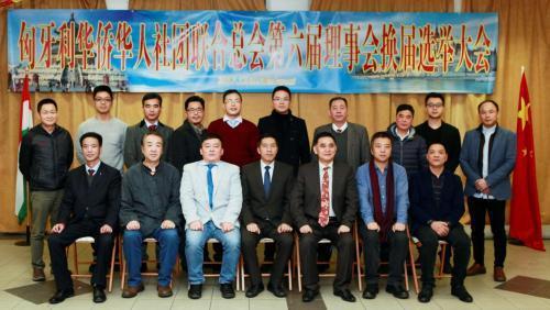 资料图:当地时间12月5日,匈牙利华侨华人社团联合总会换届,余美明连任主席。图为成员合影。(匈牙利《欧洲论坛》)