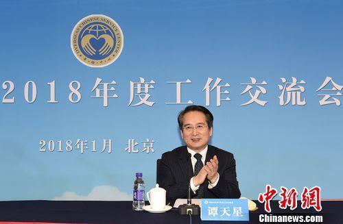 """1月9日,2018年""""华助中心""""年度工作交流会在北京举行,来自37个国家56家华助中心的代表与会。截至目前,华助中心总数达60家,遍布40个国家,全球为侨服务网络初步形成。会上,围绕扶贫救困、义工队伍建设、法律援助等主题,多位华助中心负责人回顾了过去一年的工作情况,分享了各自的经验。中国国务院侨务办公室副主任谭天星出席会议并讲话。张勤 摄"""