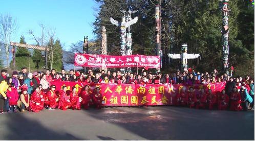加拿大华人社团联席会2016年春节向祖国人民拜年