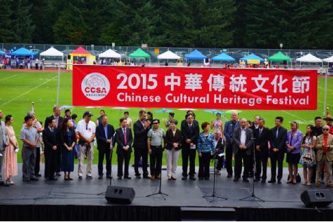 加拿大华人社团联席会举办2015中华传统文化节活动