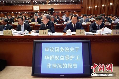 资料图:4月25日,十三届全国人大常委会第二次会议在北京召开。受国务院委托,国务院侨务办公室主任许又声作了关于华侨权益保护工作情况的报告。中新社记者 杜洋 摄