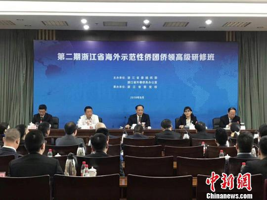 第二期浙江省海外示范性侨团侨领高级研修班在杭州开班。 楼子璇 摄