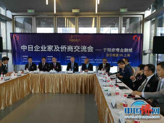 中日企业家及侨商交流会在上海陆家嘴金融城举办。 许婧 摄