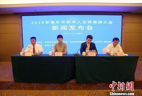 8月31日,2018年海外华侨华人玉林恳亲大会新闻发布会在南宁举行。 杨志雄 摄