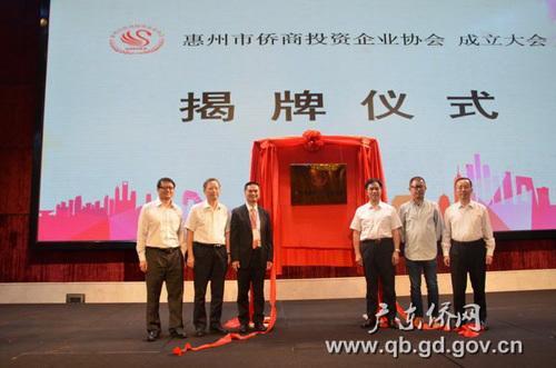 陈锋副主任(右三)为惠州市侨商会揭牌
