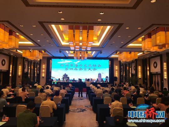 图为9月17日,扬州市海外交流协会换届,顾元周当选会长。 崔佳明 摄