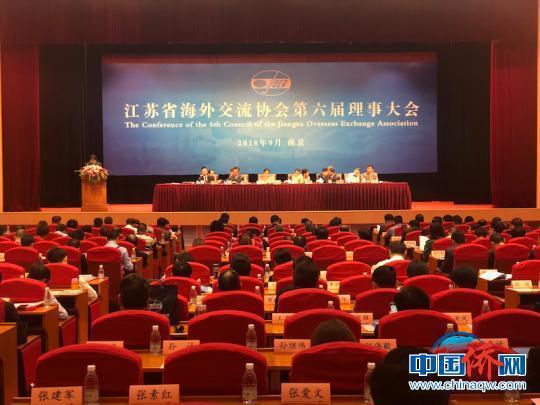 江苏省海外交流协会第六届理事大会18日在南京召开。 杨颜慈 摄