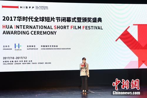 12月3日,首个全球华人华语短片节——2017华时代全球短片节在北京举行颁奖仪式。图为短片节形象大使梁静致辞。 崔楠 摄