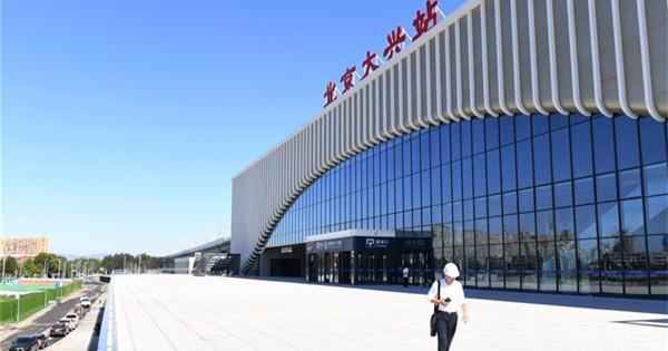 Daxing station on intercity railway linking Beijing with Xiongan New Area passes design verification