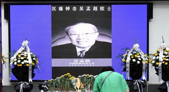 People pay homage to deceased top hepatobiliary surgeon Wu Mengchao