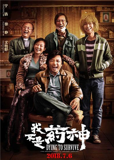 The poster for Dying to Survive, a film about a man smuggling unapproved drugs from India to get affordable medicine for leukemia patients in China. (Photo provided to Chinadaily.com.cn)