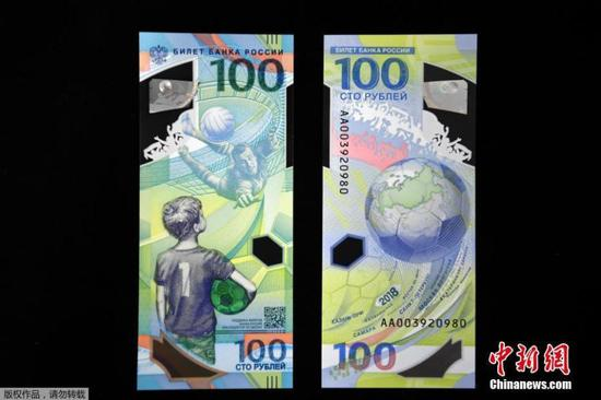 Commemorative 100-ruble note unveiled for 2018 FIFA World Cup