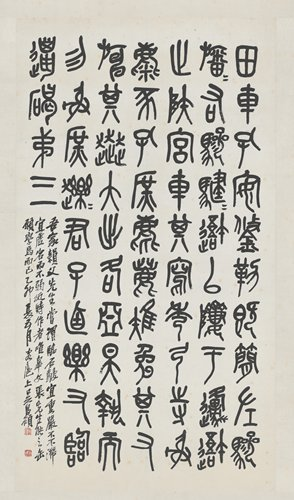 A calligraphy work by Wu Changshuo (Photo/Courtesy of Zhang Ying)
