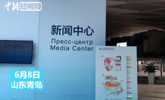 A look inside the media center of SCO Qingdao Summit