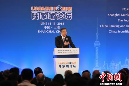 China's central bank governor Yi Gang speaks at  the 2018 Lujiazui Forum in Shanghai, June 14, 2018. (Photo/China News Service)