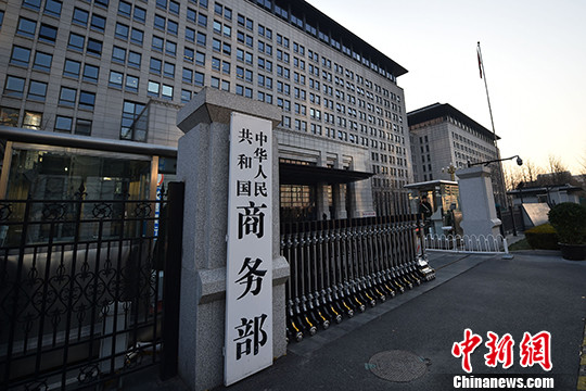 China's Ministry of Commerce. (Photo/China News Service)