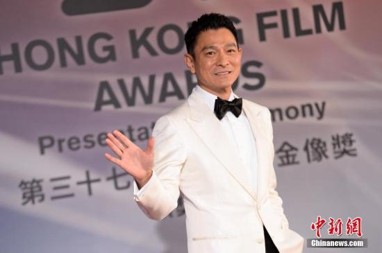 Andy Lau (File photo/China News Service)