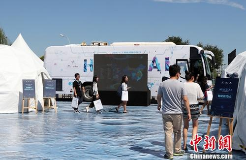An AI-themed exhibition was held in Beijing. (File photo/China News Service)