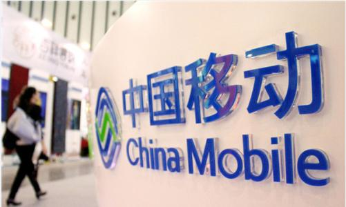 China Mobile to establish research institute in Xiongan