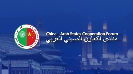 What to expect from the 8th ministerial meeting of China-Arab States Cooperation Forum?