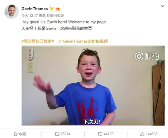 Gavin Thomas, an online celebrity, opens public Weibo account, July 12, 2018. (Photo/Screenshot from the boy's Weibo account)