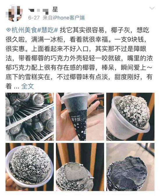 Chinese netizens share photos of the black ice cream on China's Twitter-equivalent Weibo. /Photo via Shanghai Morning Post