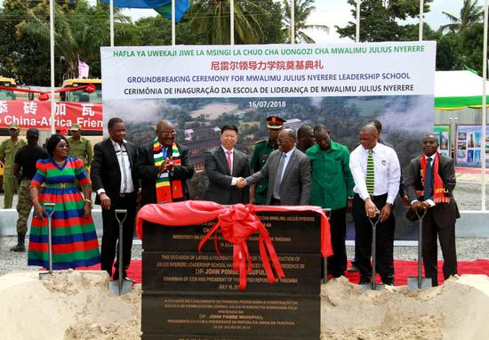 Groundbreaking ceremony of Julius Nyerere Leadership College in Tanzania, July 16, 2018. (Photo/Xinhua)