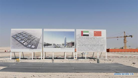 China-UAE Industrial Capacity Cooperation Demonstration Zone
