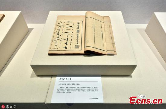 Book donation fosters China-Japan bond