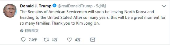 U.S. President Donald Trump posts on Twitter to thank the top leader of the Democratic People's Republic of Korea (DPRK), Kim Jong Un, for returning the remains of U.S. soldiers who died in the Korean War. (Photo/Screenshot on Twitter)