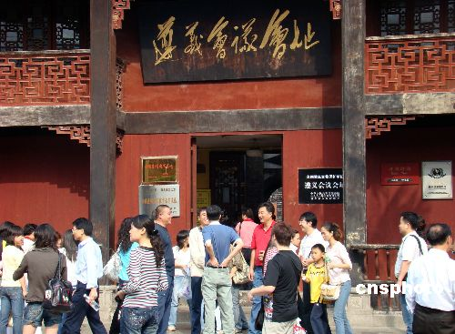 Tourists visited Site of Zunyi Conference in Zunyi City, Guizhou Province. (File photo/China News Service)