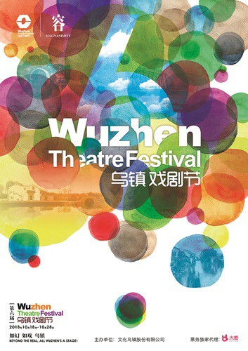 Sixth Wuzhen Theatre Festival set for October