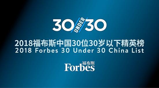 Forbes launches its 30 Under 30 China List on Aug. 2, 2018. (Photo from the internet)