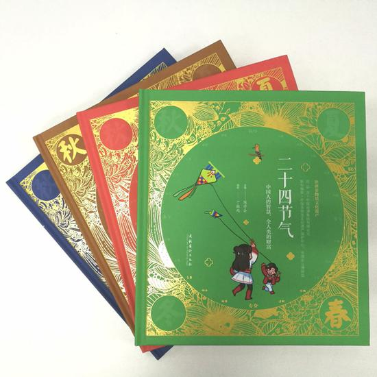 Picture books feature 24 Chinese solar terms