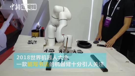 Chinese calligraphy robot hits World Robot Conference