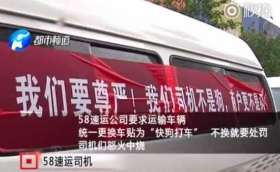 "Drivers put up signs on their trucks, protesting the ""disrespectful"" new name. (Photo/Screenshot via video from Henan Television)"
