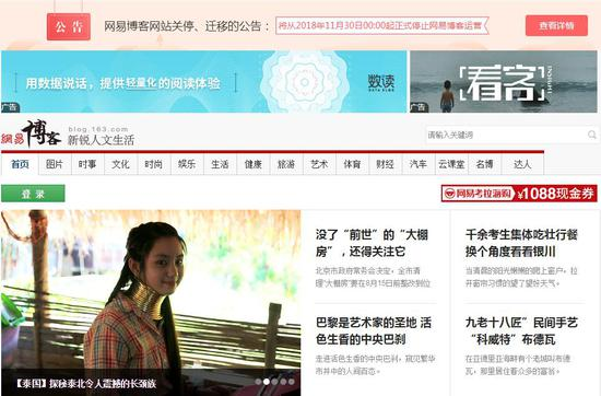 NetEase to shut down its blog service