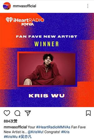 Kris Wu scoops award at iHeartRadio MMVAs in Toronto