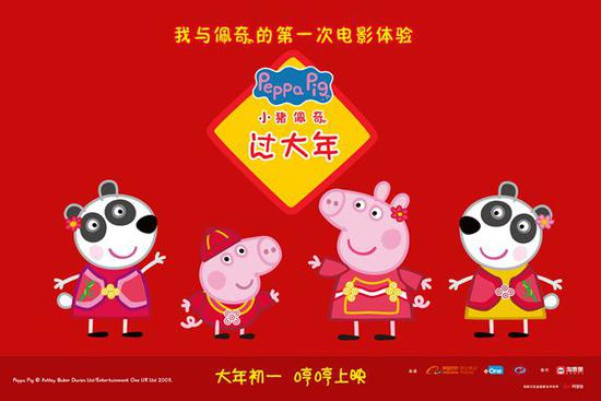 Peppa Pig to celebrate Spring Festival on big screen