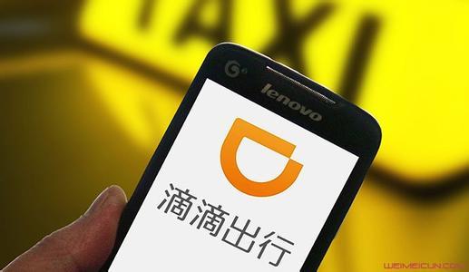 Didi Chuxing refuses data supervision: transport official