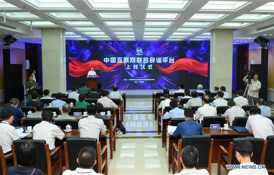 A launching ceremony of a national-level platform to alert the public about online rumors and refute slander is held in Beijing, capital of China, Aug. 29, 2018. The platform is hosted by the Internet Illegal Information Reporting Center under the Office of the Central Cyberspace Affairs Commission and operated by xinhuanet.com. (Xinhua/Chen Yehua)