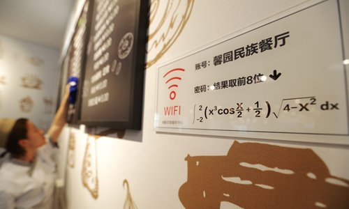 Chinese university makes Wi-Fi seekers solve equation for password