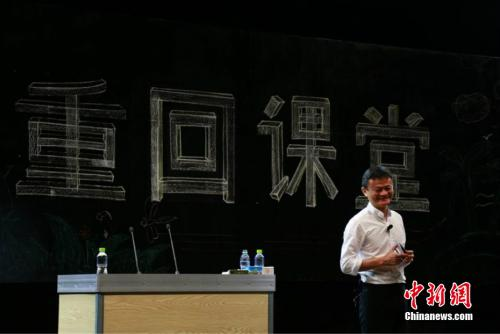 File photo of Jack Ma, founder and chairman of Chinese e-commerce tycoon Alibaba. (China News Service)