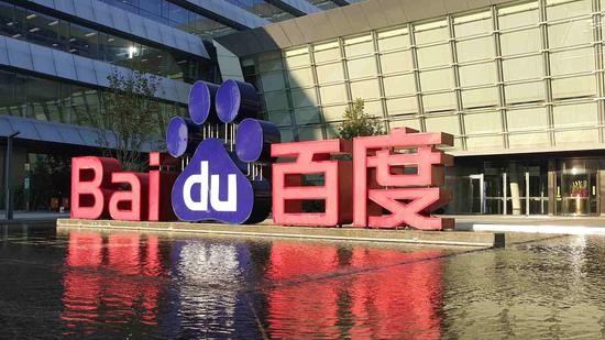 Baidu shamed by Chinese state media for misleading medical ads