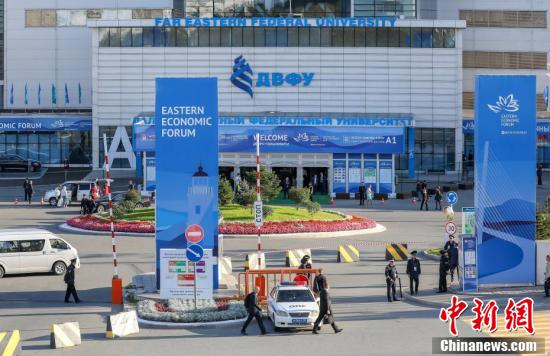 The fourth Eastern Economic Forum will be held in Vladivostok, Russia. (Photo/China News Service)