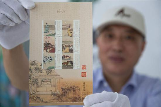 Stamps themed on 'Book of Songs' issued