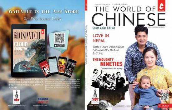 <i>The World of Chinese</i> launches South Asian edition