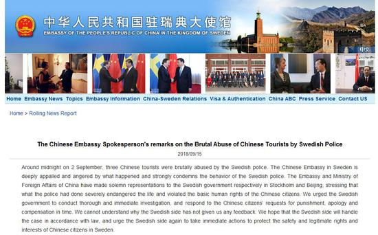 A screenshot of the official website of the Chinese Embassy in Sweden on Sept. 15, 2018.